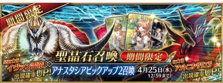 Anastasia Summon Campaign 2