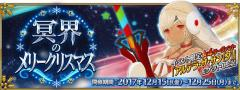 2017 JP Christmas event: Mery Christmas from the Underworld