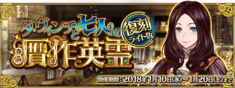 Da Vinci and The 7 Fake Heroic Spirits [JP 2017 Rerun]