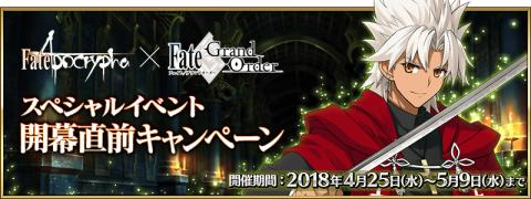Fate/Apocrypha Collaboration Pre-Event