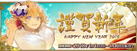 JP 2018 New Year Campaign