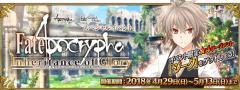 Fate/Apocrypha Event: Inheritance of Glory