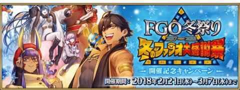 FGO Winter Festival 2017-2018