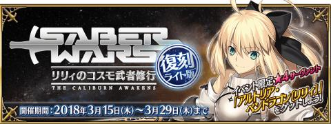 Saber Wars: The Caliburn Awakens Rerun JP 2018